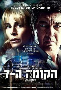 הקומה ה-7 *תרגום מובנה* להורדה ולצפייה ישירה / 7th Floor 2013 - DVDRip