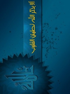 islamic wallpaper for mobile