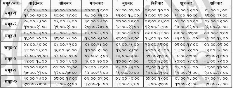 load shedding schedule,loadshedding routine,nea load shedding schedule,nepal load s