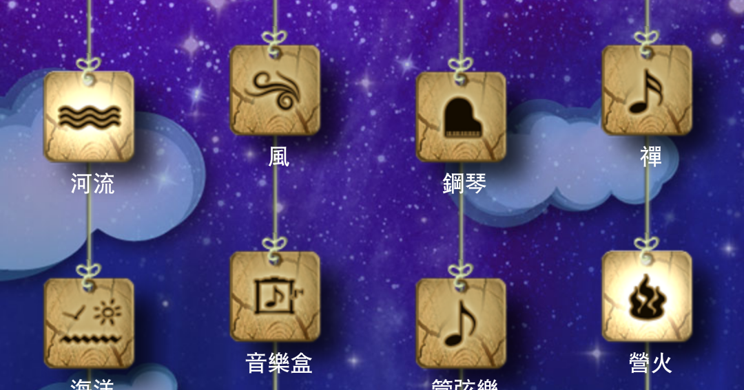 Relax Melodies 用睡眠音樂提昇睡眠品質的免費 Android App