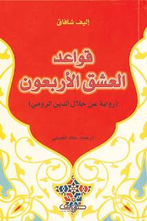 """تحميل كتاب """"قواعد العشق الأربعون"""" رواية عن جلال الدين الرومي لـ إليف شافاق"""
