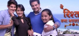 Yeh Rishta Kya Kahlata Hai 14th September 2015 Full Episodes Online