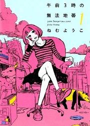 3 AM Dangerous Zone Manga