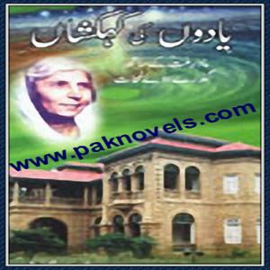 Yadoan Ki Kehkashan by Surayia K H Khorsheed