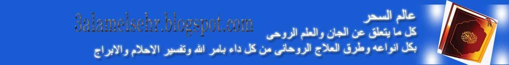 3alamelsehr.blogspot.com