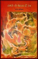 शरद कोकास का दूसरा कविता संकलन 'हमसे तो बेहतर हैं रंग'