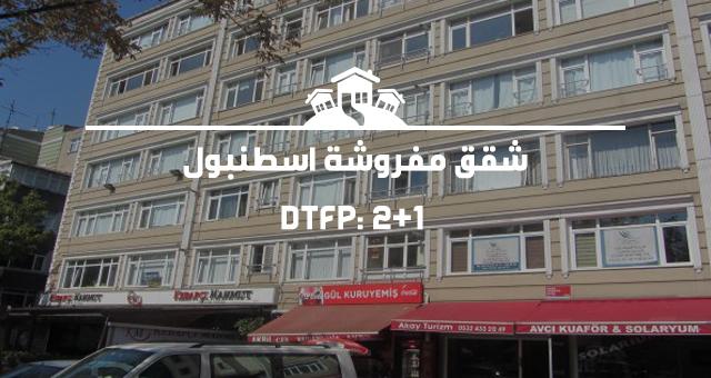 مفروشة للإيجار اسطنبول