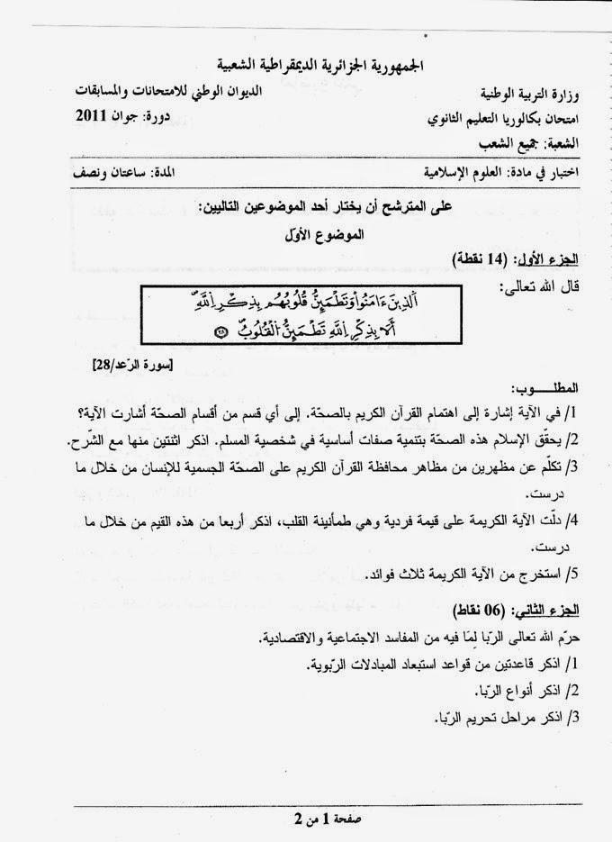 sujet bac en science islamique correction bac 2011 - Resume De Science 3as Algerie