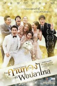 Spinsters vs Casanovas / Kuan Kaan Tong Gub Gang Por Pla Lai / ละครก๊วนคานทอง กับ แก๊งค์พ่อปลาไหล