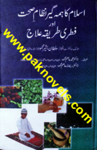 Islam Ka Hima Geer Nizam e Sehat Or Fitri Tareeqa Eelaj by Sultan Basheer Mehmood