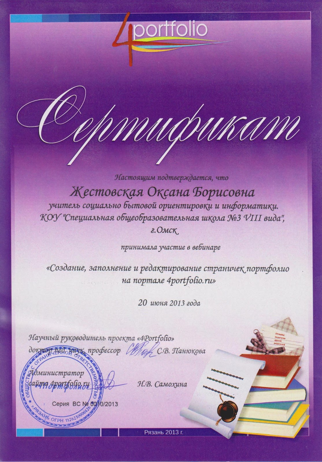 Сертификат вебинара скачать бесплатно - a16cb