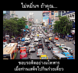 ไม่หมิ่นฯ ถ้าคุณ...