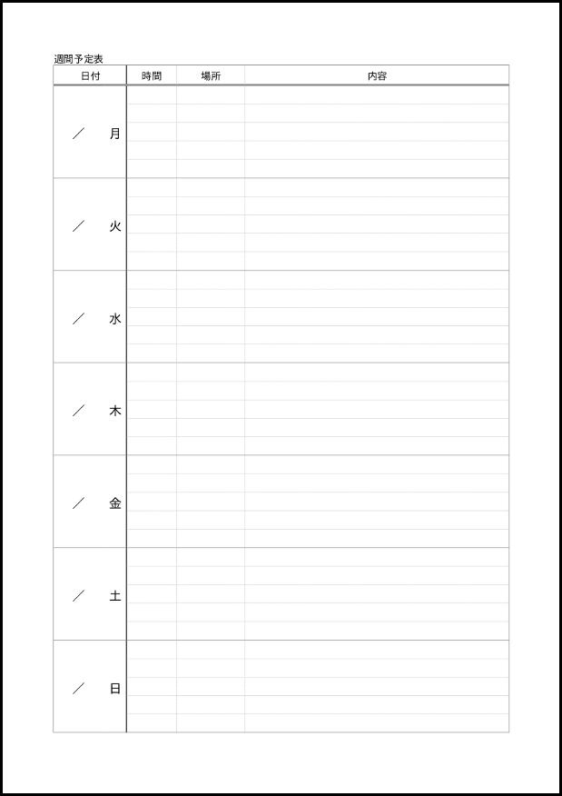 カレンダー ウィークリーカレンダー : 無料テンプレート作成中: 週間 ...