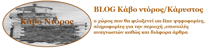 BLOG  Κάβο ντόρος/Κάρυστος