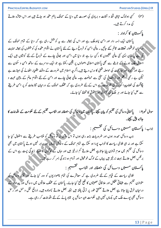 pakistan-a-welfare-state-descriptive-question-answers-pakistan-studies-urdu-9th