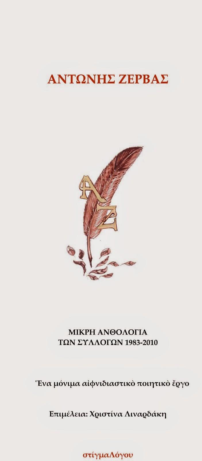 Ανθολογία ποιημάτων του Αντώνη Ζέρβα από το στίγμαΛόγου