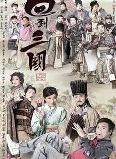 Hồi Đáo Tam Quốc - Three Kingdoms Rpg (2012) Poster