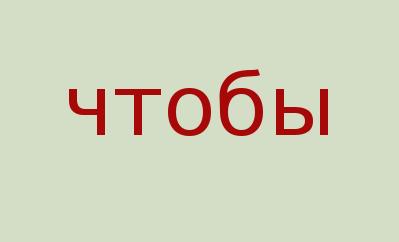 Word для на русском