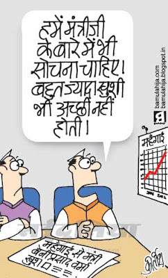 beni prasad verma cartoon, congress cartoon, dearness cartoon, mahangai cartoon, upa government, common man cartoon, daily Humor, humor fun, indian political cartoon