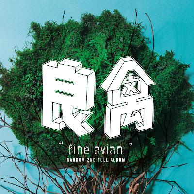 [Album] 良禽 Fine Avian - 隨性樂團 Random