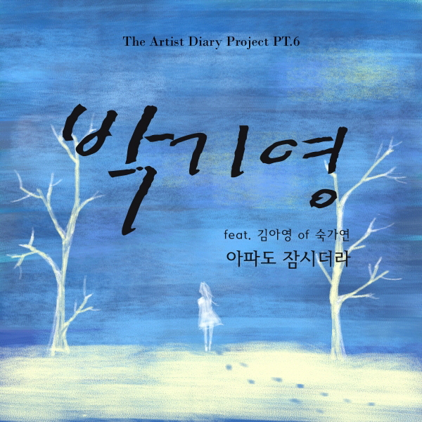[Single] Park Ki Young – The Artist Diary Project Part 6