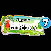 "Группа № 7 "" Березка ( подготовка к школе)"