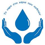Δικτύωση 54 φορέων Κ.ΑΛ.Ο. για τη συνεταιριστική διαχείριση του νερού της Θεσσαλονίκης