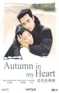 autumn in my heart