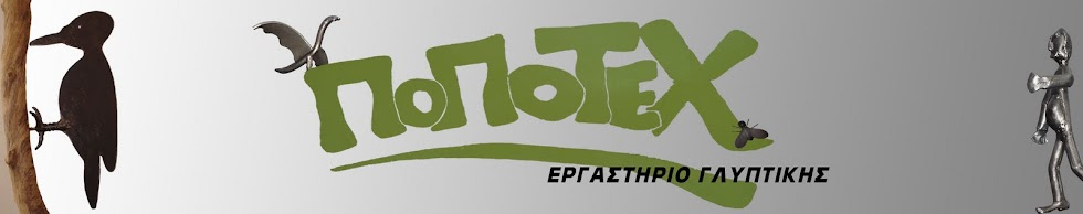Workshop Popotech  -Εργαστήριο ΠΟΠΟΤΕΧ