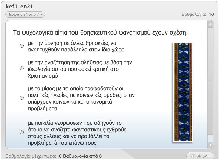 http://ebooks.edu.gr/modules/ebook/show.php/DSGL-B126/498/3244,13185/extras/Html/Excersise_21_eisag_en21_Quiz_popup.htm