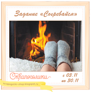 http://scrapogoliki-shop.blogspot.ru/2015/11/blog-post_3.html