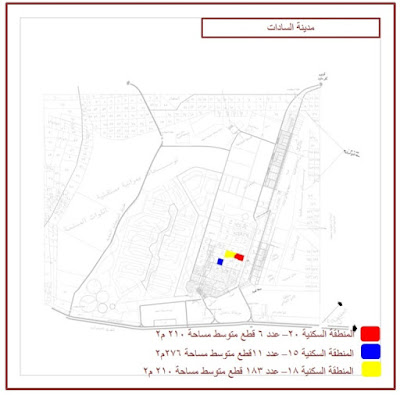 حصريا خلاصة كراسة شروط أراضي %D8%A7%D9%84%D8%B3%D