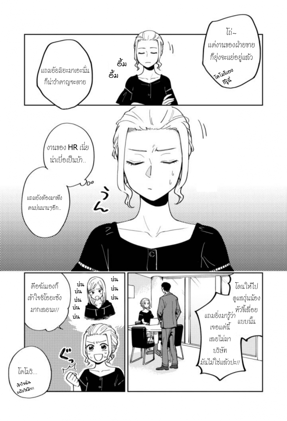 Hitogoto nan desu kara -ตอนที่ 4