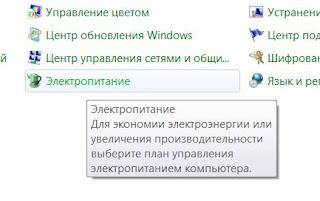 Запрещение отключения USB-устройств во время простя Windows