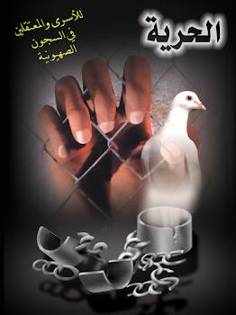 الحرية من دمي .. ادفها فاتورة دمي .. لتحرير بلادي