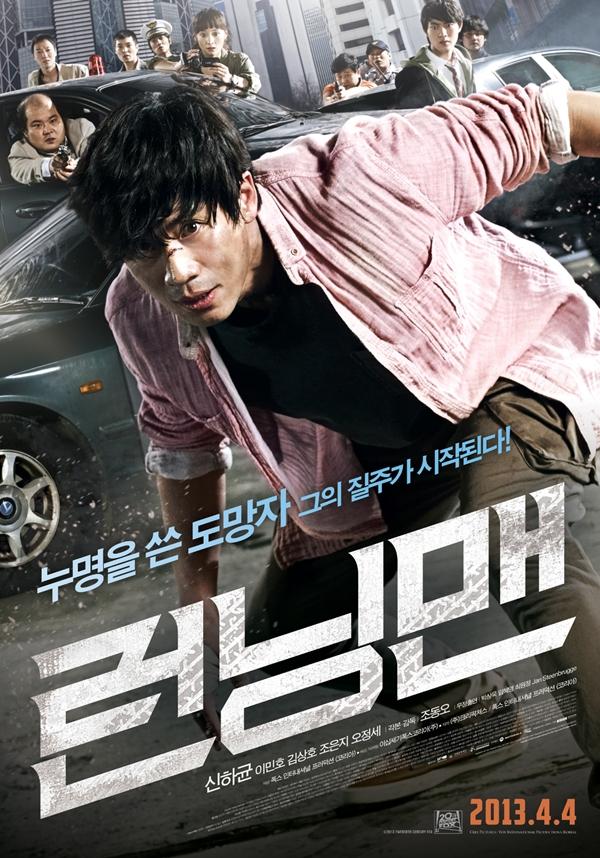 韓國電影《落跑老爸》介紹(申河均) 1
