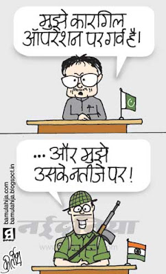 parvez musharraf cartoon, Pakistan Cartoon, kargil war, indian army, Terrorism Cartoon, Terrorist