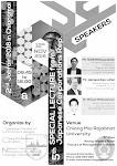 การเสวนาพิเศษในหัวข้อการทำงานในบริษัทญี่ปุ่นยุคปัจจุบัน / 第5回日本セミナー「在タイ日系企業の現在」