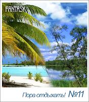http://mag-fantasy.blogspot.ru/2014/06/11.html