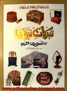 Free download Tabarrukat e Nabvi (S.A.W) Ka Tasveeri Album in Urdu pdf