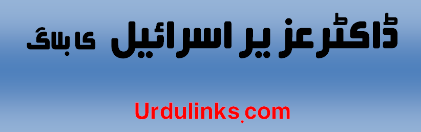 ڈاکٹر عزیر اسرائیل کا اردو بلاگ