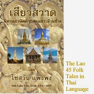 Poems: 45 Folk Tales in Thai