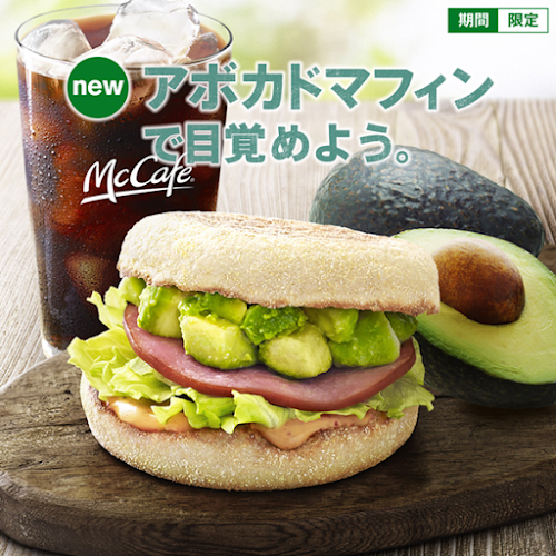 McDonald s japonês lança lanches com abacate.