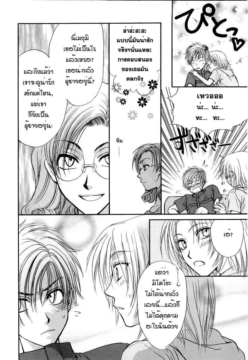 อ่านการ์ตูน Kakumei no Hi 5 ภาพที่ 32