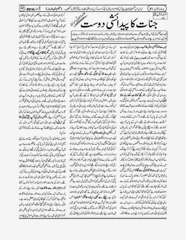 page 42 ubqari january 2014