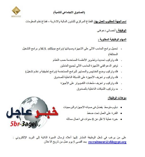 الصندوق الاجتماعى للتنمية يعلن عن وظائف والتقديم على الانترنت حتى 28 / 1 / 2016