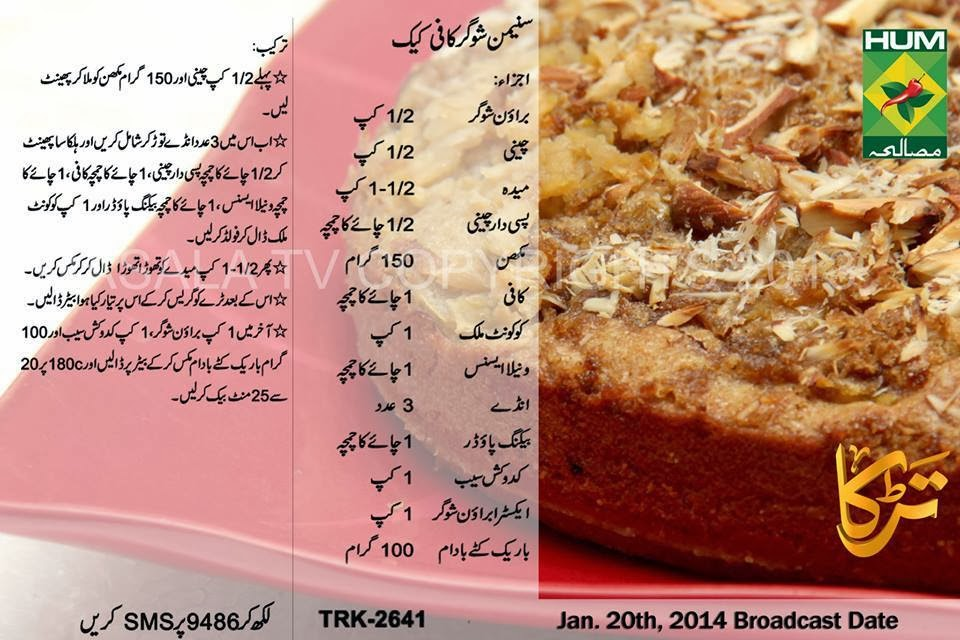 precipice in urdu Cinnamon Sugar Coffee Cake!