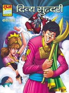 DIVYE SUNDARI-Bakelal-Hindi-Comic