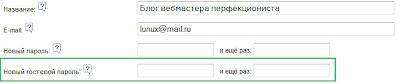 Как указать гостевой пароль к статистике LiveInternet?