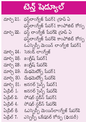 Ap ssc 10th class exam time table march april 2016 for 10th time table 2016
